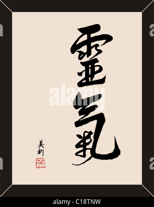Zen calligraphy in pastel colors illustration. Vector file available. - Stock Photo