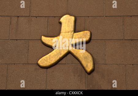 Chinese Calligraphy on wall : BIG - Stockfoto