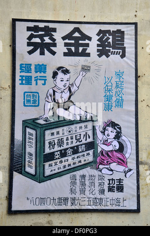 Chinese wall poster advertisement for children stomach medicine - Stockfoto