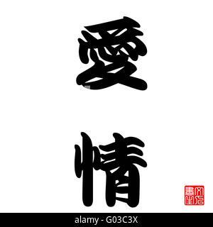 Japanese Calligraphy Aijou (Love) - Stockfoto
